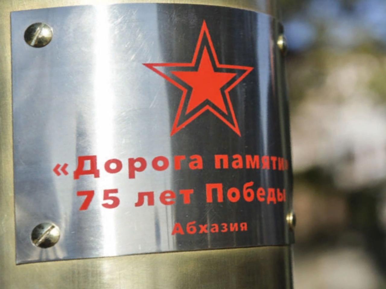 Акция «Дорога памяти» в Абхазии